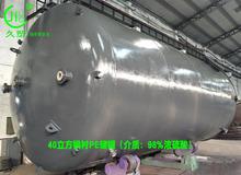佛山 浓硫酸储罐厂家  40立电池级浓硫酸储罐  南宁 玉林化工储罐