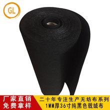 厂价直销黑色针刺无纺布1mm厚 diy手工不织布材料戟绒布