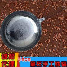章丘铁锅老式手工锻打炒锅生铁熟铁炒锅不粘锅无涂层加用铁锅手工