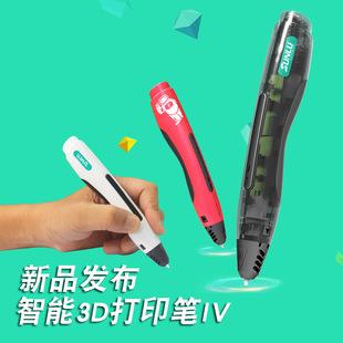 4代三绿3d打印笔 USB一键操作 DIY儿童智能创意 绘画礼品玩具