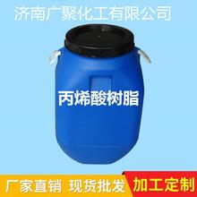 水溶性丙烯酸树脂 树脂丙烯酸 水性树脂 液体