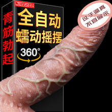 Jiu Xing full automatic peristaltic swing simulation penis muscle true stem female electric bead variable frequency masturbation
