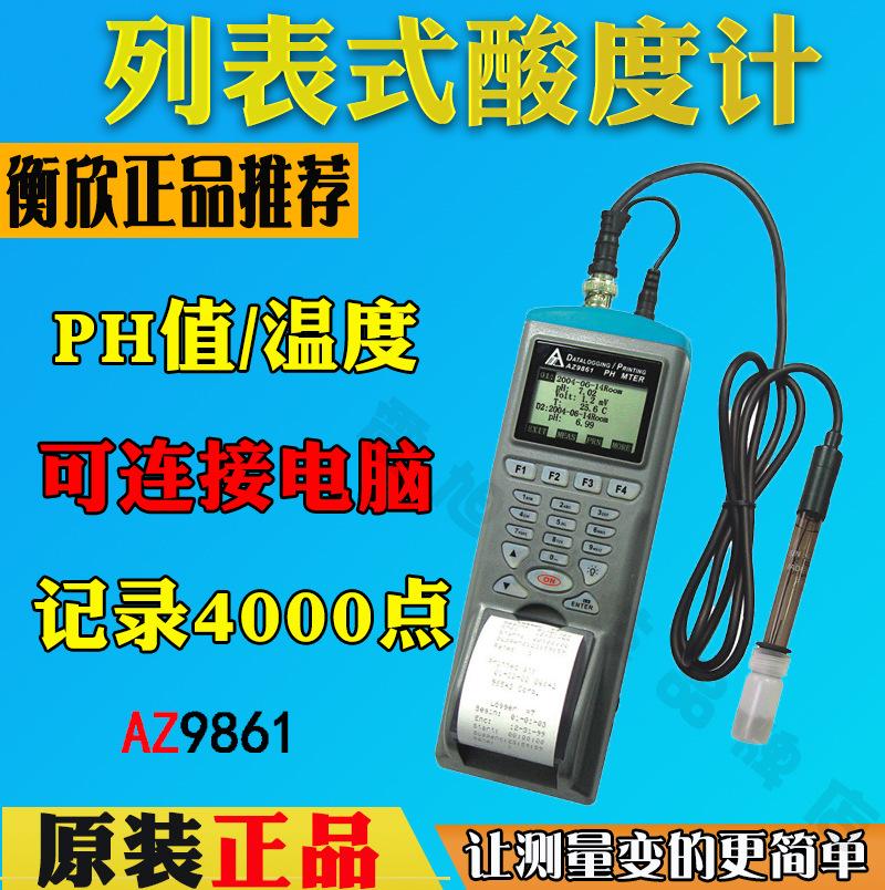 衡欣AZ9861ph计记录器印表机 电子ph计 ph测试计 酸碱计 带打印