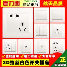 德力西开关插座3D拉丝白色 墙壁86型5五孔插座面板空调一单二开双