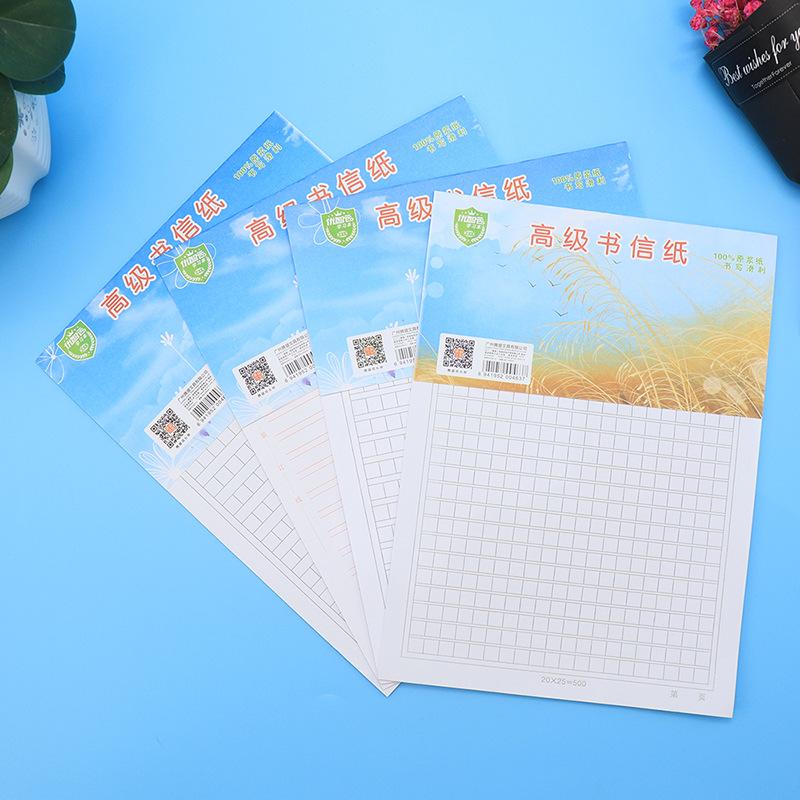 腾盛16K半面方格信纸原稿纸作文纸文稿纸单双线信纸300格400格