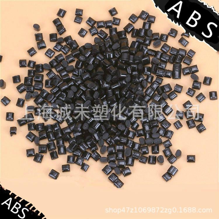 阻燃ABS 黑色ABS 再生料 环保塑料颗粒 改性ABS