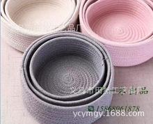 棉线圆形编织整理筐收纳篮杂物收纳筐化妆品零食收纳筐小置物篮