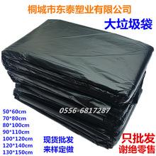 大垃圾袋黑色平口80*100*120工业大码加厚酒店塑料袋订做厂家批发