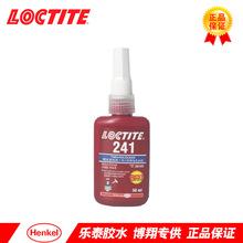 漢高樂泰Loctite241 可拆卸螺紋鎖固膠 藍色厭氧膠 緊固密封膠
