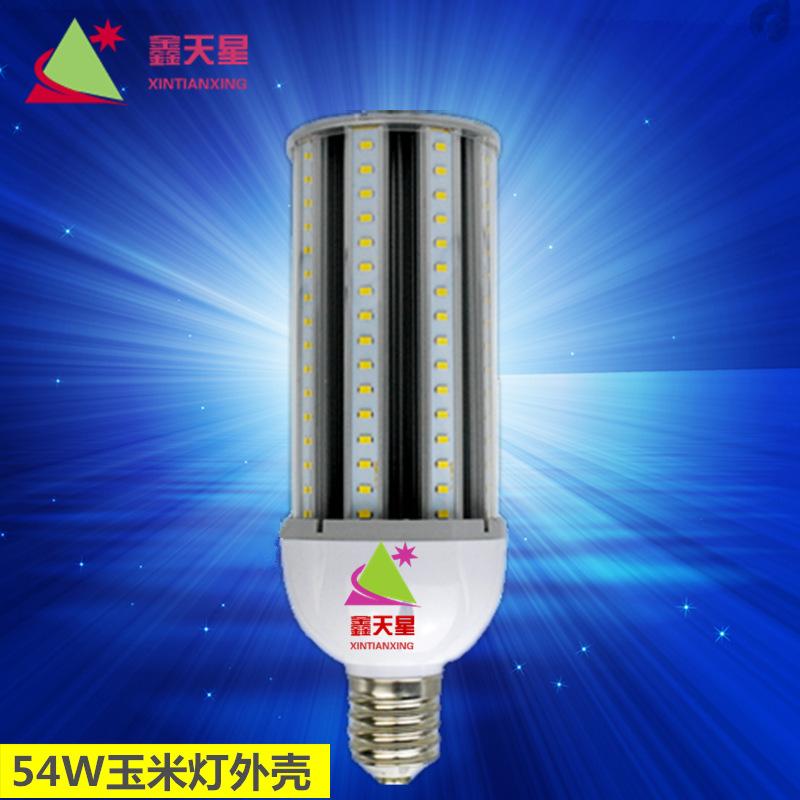 新款led54w玉米灯外壳