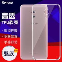 透明手机壳M15魅族Pro7plus魅蓝S6 E3 Note8 Note9保护套T6批发