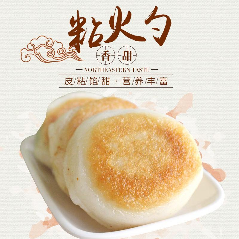 东北传统粘火勺粘豆包大黄米黏玉米年糕东北特产小吃包邮1000克