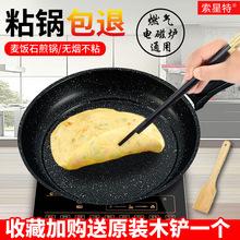 厂家直销麦饭石千层饼 不沾煎饼平底锅 不粘锅电磁炉通用煎锅套装