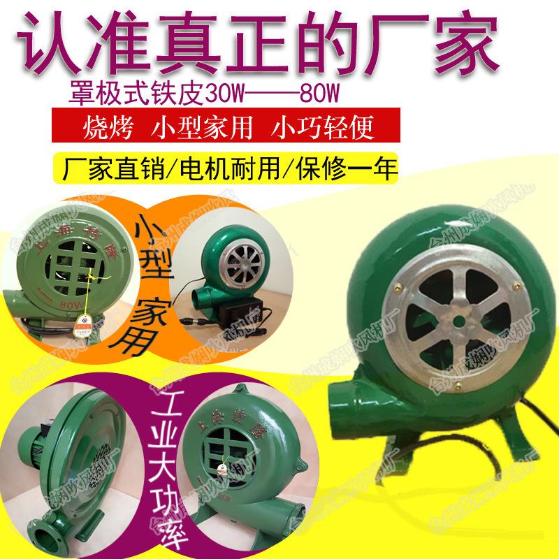 厂家特价批发罩极式鼓风机220V小型家用30W——80W微型烧烤汽化炉