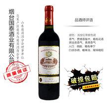 限时抢多款可选抢智利&蓬莱景区合作法国原汁进口红葡萄酒750ML