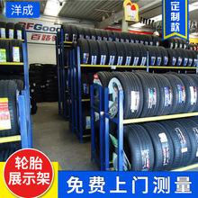 廠家供應定制 貨架廠定做輪胎架 輪胎展示架 4s店非標貨架