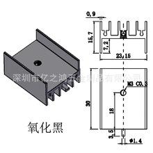 深圳市铝散热器 型材散热器CPU芯片 五金冲压 C11 23.15-15.7-30