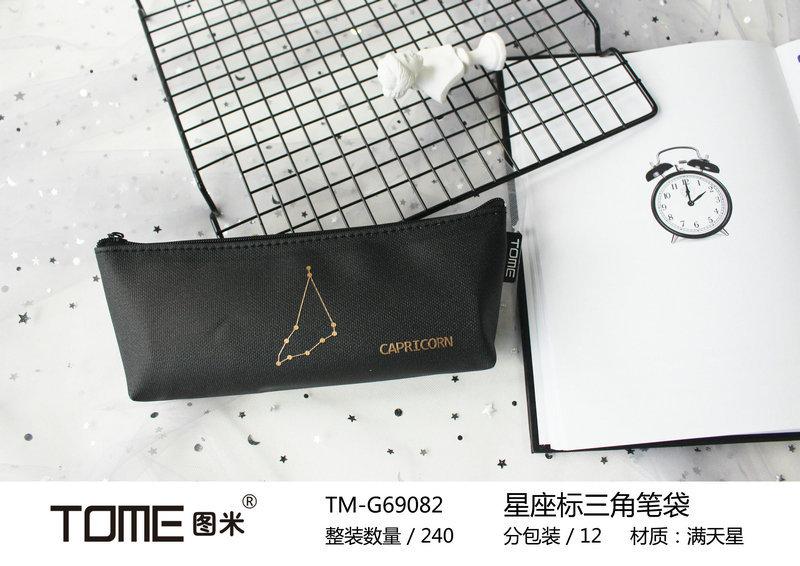 星座标三角笔袋5.jpg