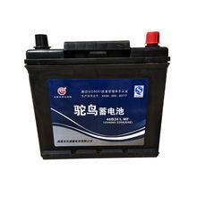 厂家直销46B24R/L/L号铅酸蓄电池适用于五菱长安本田日产铃木等车