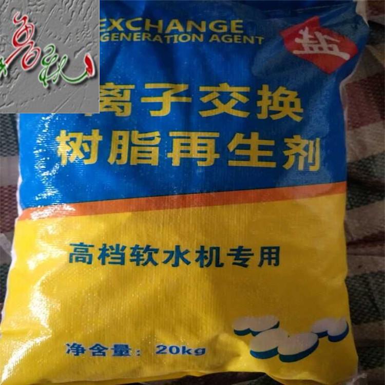 浙江嘉兴国标软水盐   10公斤装观赏鱼用再生剂   99%球状氯化钠
