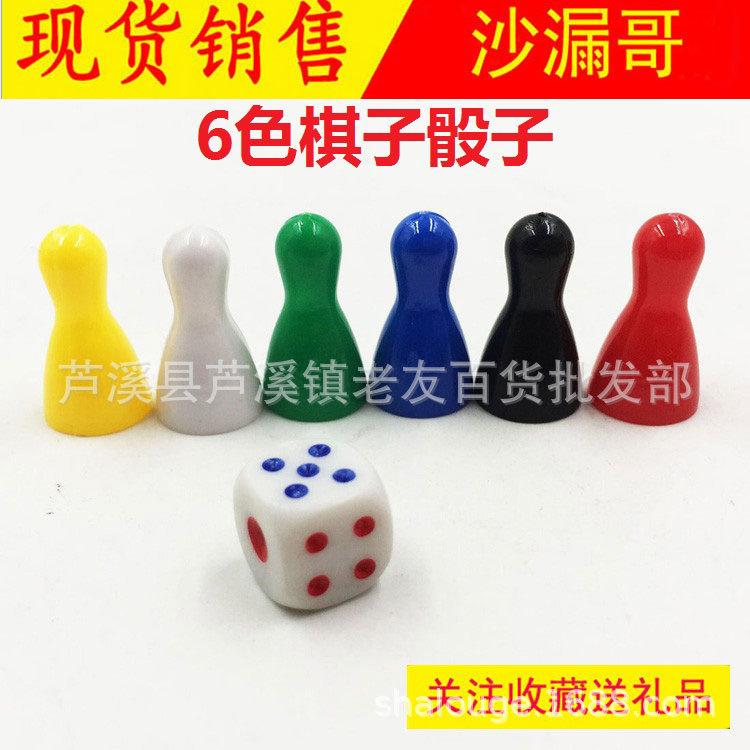 沙漏哥塑料骰子棋子飞行棋子大富翁游戏棋桌游配件儿童玩具礼品