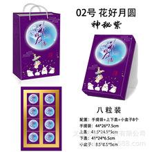 中秋節月餅包裝禮盒6粒8粒裝月餅盒子紫色手提袋彩箱紙盒花好月圓