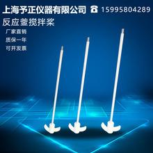 四氟搅拌浆 双层搅拌桨 非标定制双层玻璃反应釜搅拌专用桨
