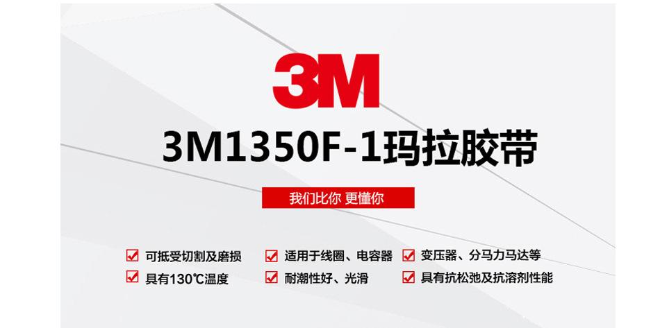 3M 1350F-1黄色玛拉胶带 1219MM*66M