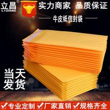 黄色 牛皮纸气泡信封袋防震快递泡沫袋防压泡泡包装膜打包气泡袋