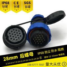 16芯P防水航空插头插座IP68公母接头后螺母连接器M/SP28mm镀金10A