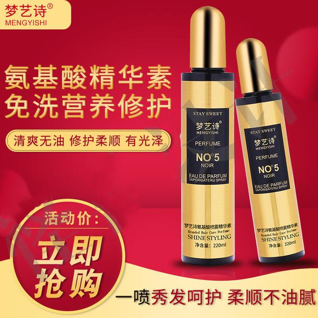 N5香水修复液雾化疗修复蜜保湿护发精油柔顺液头发喷雾防毛躁