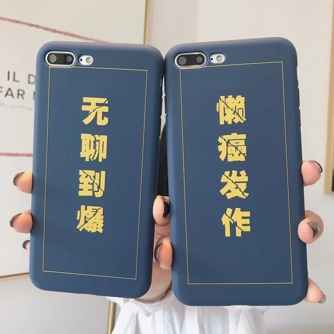 Creative spoof boring to burst text 6s mobile phone shell iPhone7plus protective cover anti-fall couple 8plus models