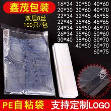 PE自粘袋包装袋现货 pe透明不干胶自粘袋定制印刷pe平口服装袋