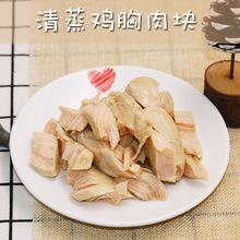 宝宝家宠物自制狗狗猫猫咪零食水煮鸡肉鸡胸肉真空包装30-35g一包
