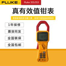 福禄克FLUKE 355数字真有效值钳型表 F353 2000A钳式万用表