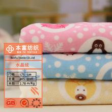 现货供应 36号卡通印花水晶绒印花面料 婴幼儿服装睡袋玩具
