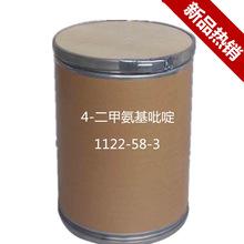 催化剂 4-二甲氨基吡啶 高纯度 化工原料