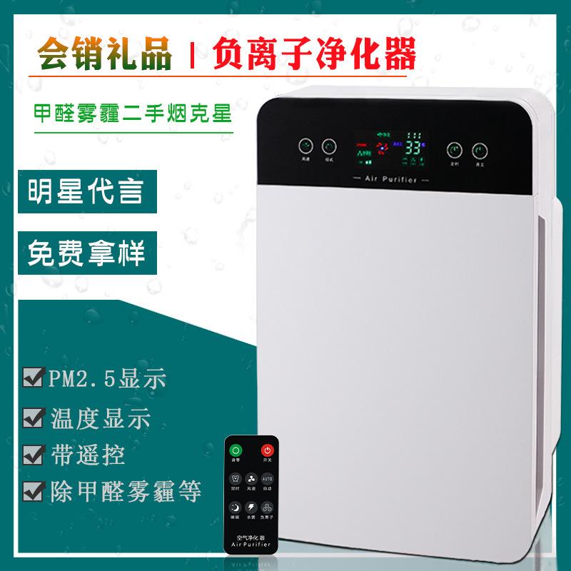 2.5pm Air Purifier
