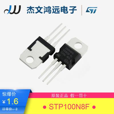 STP100N8F6 TO-220 ST意法原装场效应管MOS管 80V100A