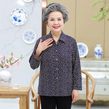 中老年女装秋装长袖寸衬衫肥胖妈妈装200斤奶奶特大码加大上衣5xl