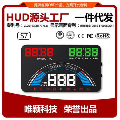 车载HUD抬头显示汽车通用高清车速投影仪抬头显示器OBD行车电脑S7
