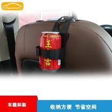 Car interior beverage frame car chair back side door water cup frame vehicle multi-function frame