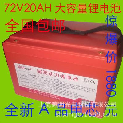厂家直销电动摩托车72V20Ah锂电池组三轮车60v30ah锂电池外卖新品