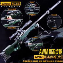 绝地大逃杀周边兵器 AWM狙击步枪36厘?#29366;?#21495;合金枪模武器可拉枪栓