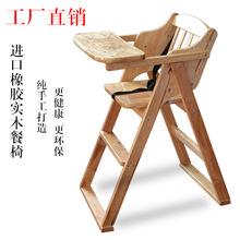 宝宝餐椅儿童餐桌便携可折叠bb凳多功能婴儿实木吃饭座椅厂家批发