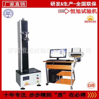 PE薄膜拉伸机 专业的薄膜拉力试验机  畅销  售后无忧