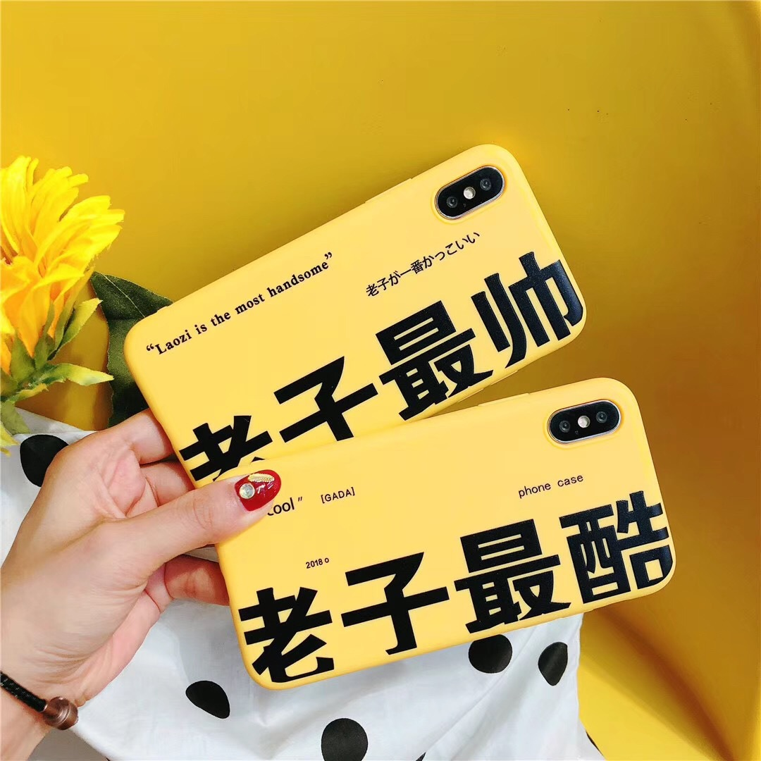 Personality text Laozi cool iPhoneX mobile phone shell tpu Apple mobile phone 8 Laozi most handsome protective sleeve
