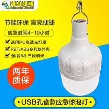 绿鸟USB充电球泡灯 高护帅灯泡户外露营钓鱼便携灯 led应急球泡灯