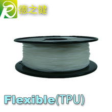 德健厂家Rubber Flexible 高弹性高柔性 3d打印耗材