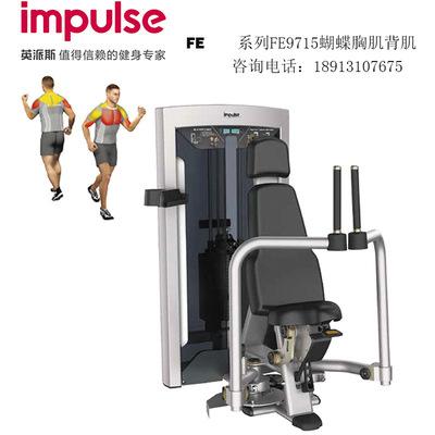 英派斯系列FE9715蝴蝶式胸肌背肌训练器材健身器械品牌联保
